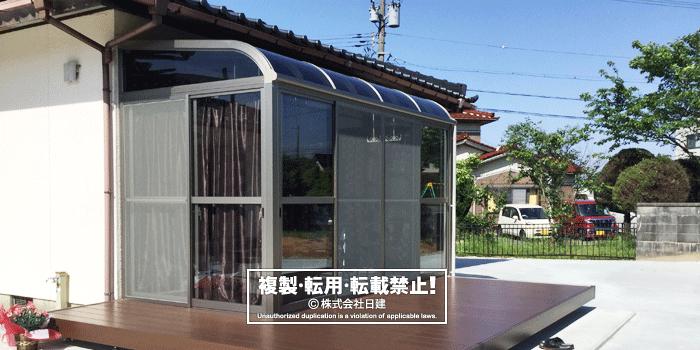 樹脂屋根サンルーム(床付)[圧倒的人気!折板カーポートのパイオニア的商品]
