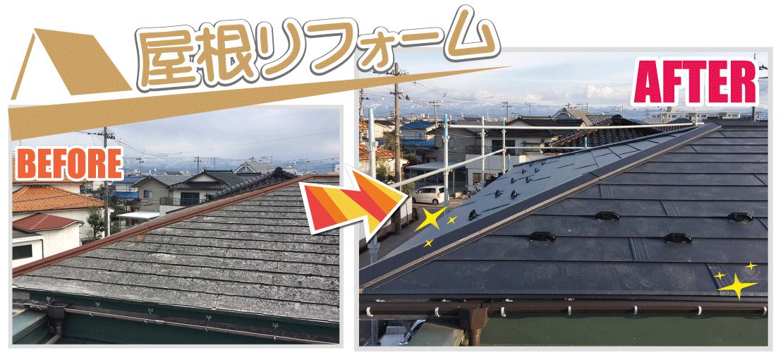 屋根リフォーム施工例