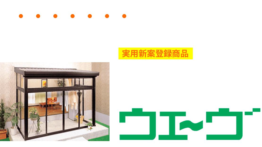 屋根雪落下場所でも設置できる実用新案登録商品「落雪対応型折板サンルーム・ウェーヴ」