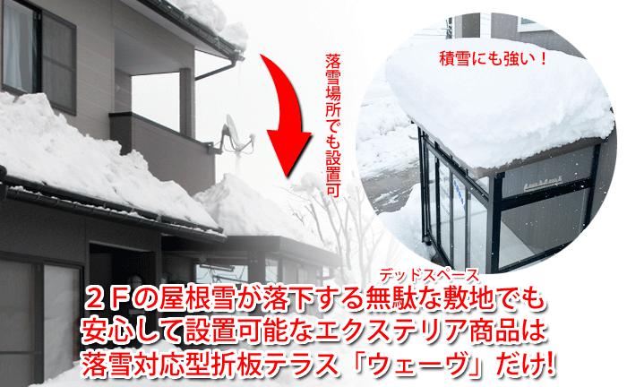 2Fの屋根雪が落下する無駄な敷地(デッドスペース)でも安心して設置可能なエクステリア商品は、落雪対応型折板テラス「ウェーヴ」だけ!