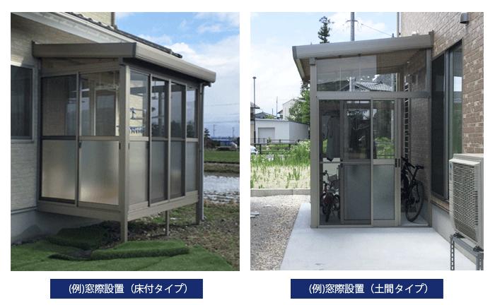 (例)窓際に設置(床付タイプ)。(例)玄関先に設置(土間タイプ)。