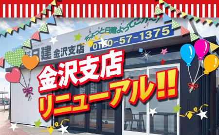 【リニューアルOPEN】金沢支店が生まれ変わりました![]