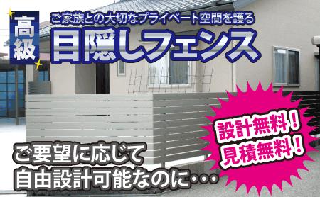 【設計無料・見積無料】自由設計可能な目隠しフェンス[]