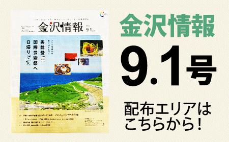 【金沢情報】2021.09.01号<br>広告掲載のお知らせ[] oncontextmenu=