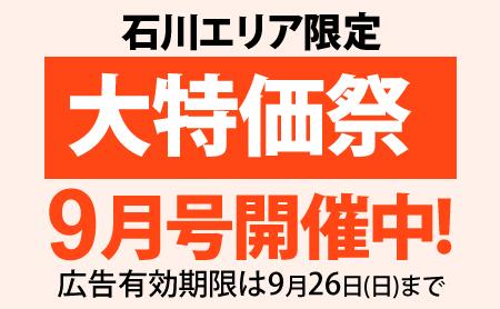 【石川エリア限定】エクステリア9月の大特価祭開催中![] oncontextmenu=