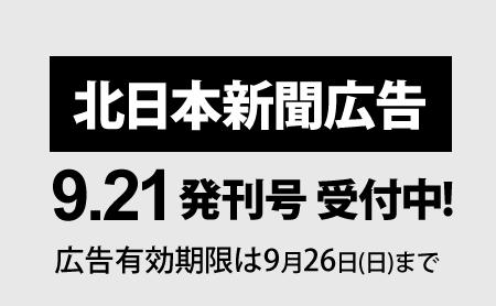 【北日本新聞広告】9.21発刊号(社会面)[]
