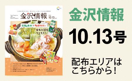 【石川エリア限定】金沢情報2021.10.13号に広告掲載中![]