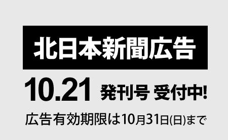 【北日本新聞広告】10.21発刊号(社会面)に掲載中![]