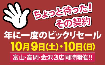 【事前お知らせ】2021'秋の大売出し 日時決定![]