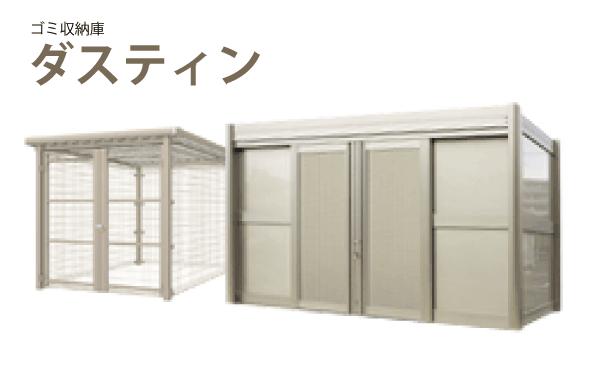 https://alumi.st-grp.co.jp/products/public/dust/dustin_dustin_g/