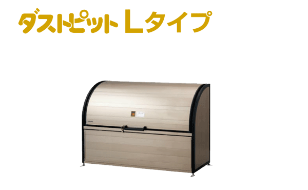 http://www.yodomonooki.jp/products/garbage/l_type/